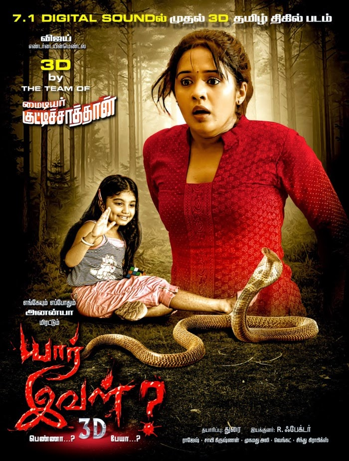 Watch Yaar Ival 3D (2013) Tamil Dubbed Horror Movie Watch Online