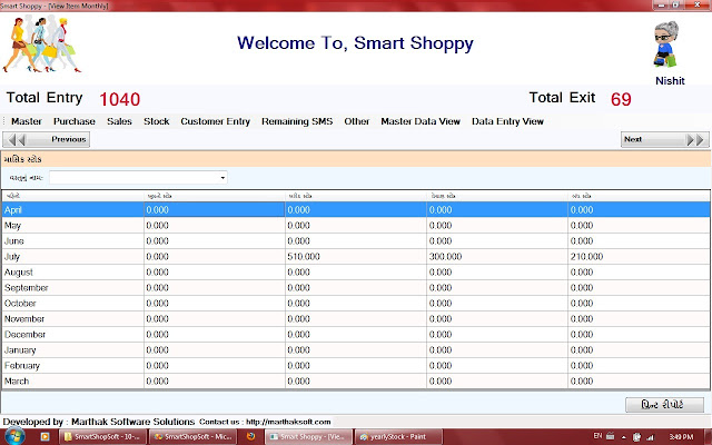 Shopping mall Software in Gujarat