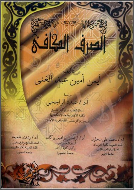 كتاب الصرف الكافي - أيمن أمين عبد الغني