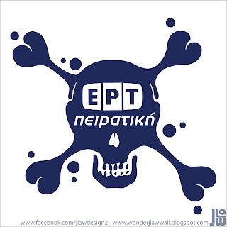 http://4.bp.blogspot.com/-CJjNz6k01Ik/UbpAiEATrRI/AAAAAAAAE10/ps0Z5__2vSg/s320/ERT_pirate.jpg