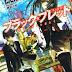 Black Bullet [Light Novel]
