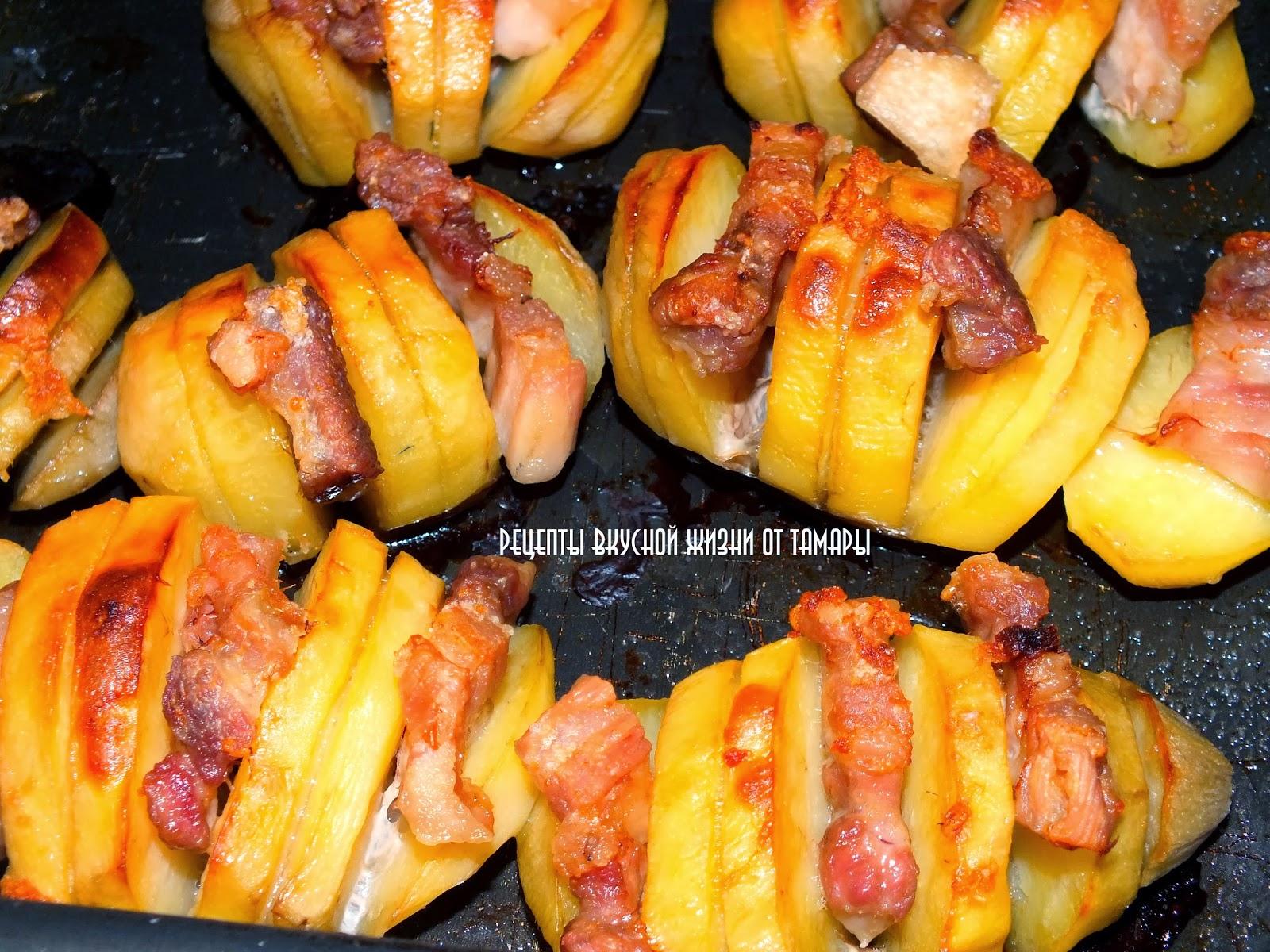 Картошка гармошка пошаговый рецепт