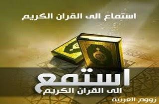 استماع الى القران الكريم listen quran Mp3