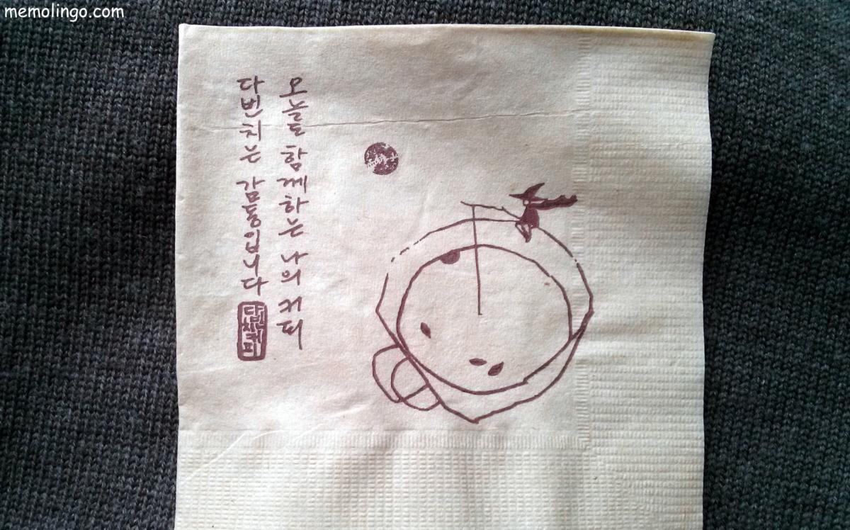 Servilleta de papel de la cafetería surcoreana DaVinci