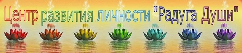 """Центр развития личности """"Радуга Души"""""""