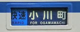 東武東上線 快速 小川町行き1 8000系側面表示