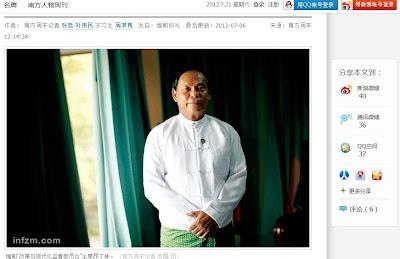 ဦးေအာင္သိန္းလင္း အင္တာဗ်ဴး – Southern Weekly of China