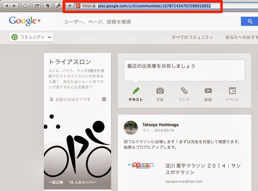 Google+コミュニティ「トライアスロン」