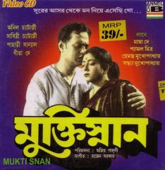 Muktisnan 1970 Bengali Movie Watch Online