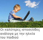 Ιστοσελίδες για τη φύση και τον κόσμο