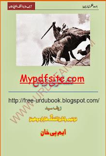 Urdu Lashkari Zuban By Zaif Syed