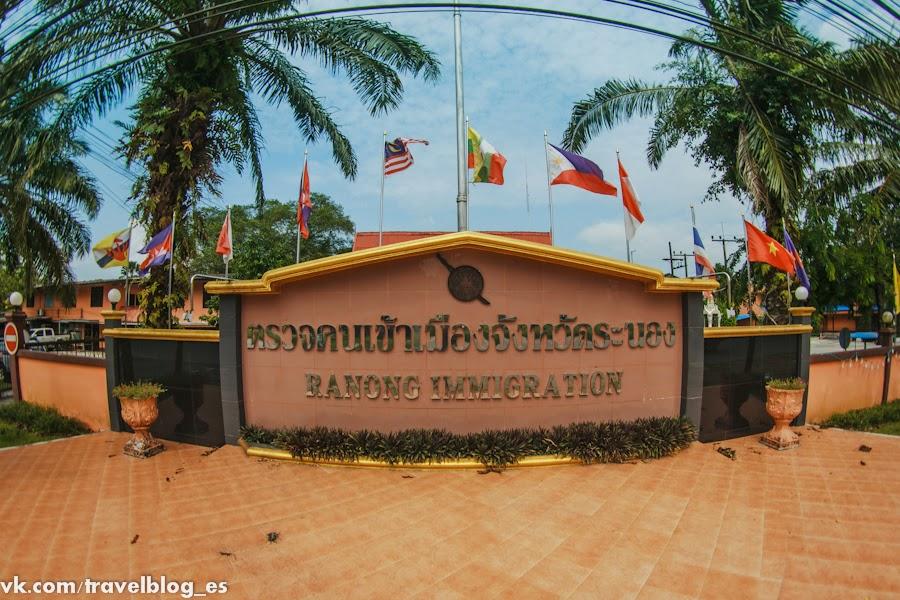 Продление туристической визы на 30 дней в Ранонге Таиланд