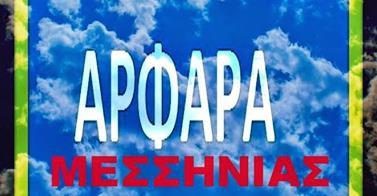Arfara Messinias