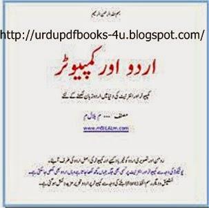 Urdu and Computer book