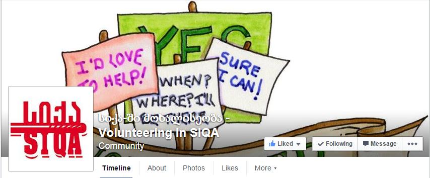 სიქა-ში მოხალისეობა - Volunteering in SIQA
