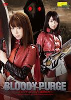 [TGGP-57] 【G1】BLOODY PURGE~身代わり~