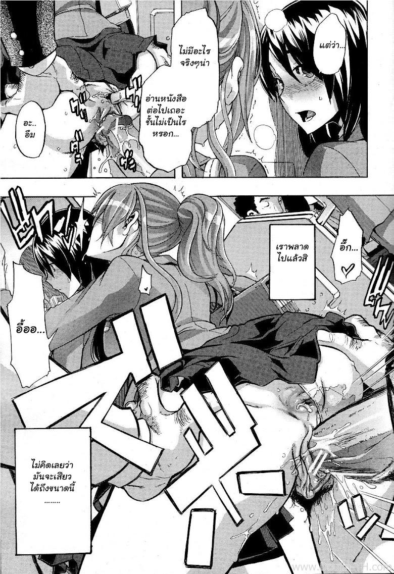 เพื่อนชายกลายเป็นสาว 2 - หน้า 17
