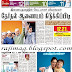 Dinakaran Epaper 24-12-2013 Tamil Enews paper Pdf Free Download