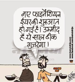 poverty cartoon, business cartoon, cartoons on politics, indian political cartoon, jokes, humor