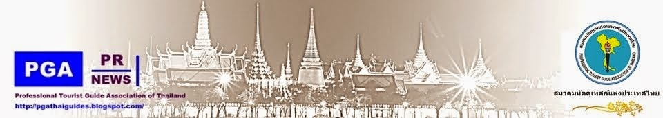 สมาคมมัคคุเทศก์อาชีพแห่งประเทศไทย