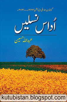 Udas Naslain by Abdullah Hussain