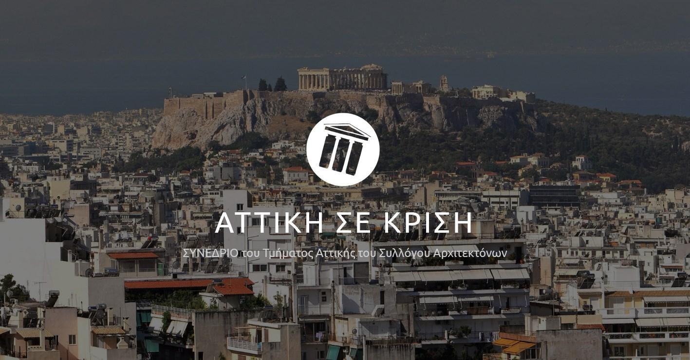 «Αττική σε Κρίση»: Συνέδριο του Τμήματος Αττικής του ΣΑΔΑΣ, 20-21-22 Οκτωβρίου 2017, Ε.Μ.Π.