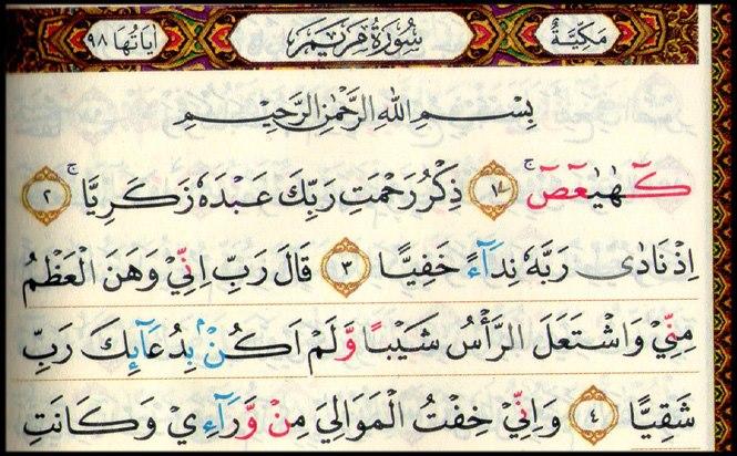 bentuk tulisan al quran cordoba al haramain penerbit cordoba ...