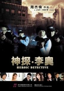 Hiệp Sĩ Gấu Trúc – Heroic Detective