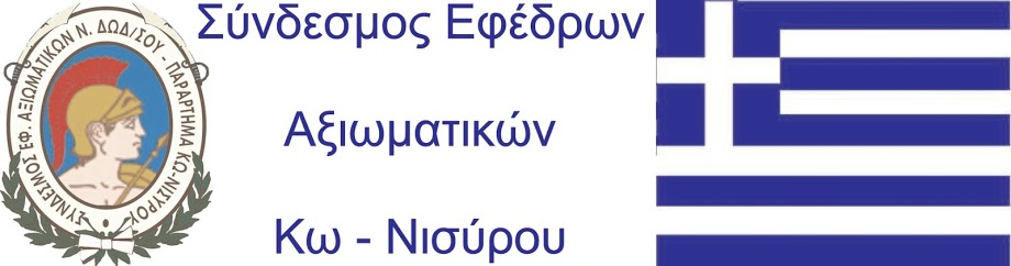 ΣΕΑΝ ΚΩ- ΝΙΣΥΡΟΥ