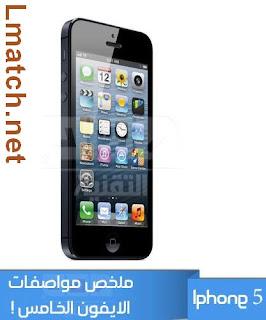 مواصفات مميزات وعيوب ايفون 5 - شرح كامل لمواصفات الجهاز التقنية و التصميم iPhone 5