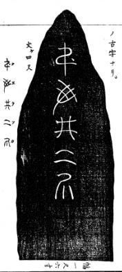 神代文字の画像 p1_20