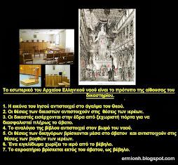 Το εσωτερικό του Αρχαίου Ελληνικού ναού είναι το πρότυπο της αίθουσας του δικαστηρίου.