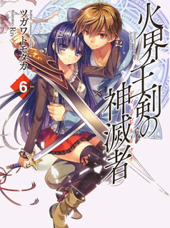 火界王剣の神滅者 第01-06巻