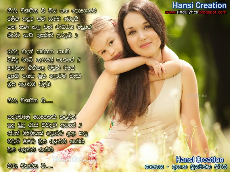 Sinhala Songs Lyrics මව ගණ ග