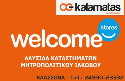 welcome stores Kalamatas