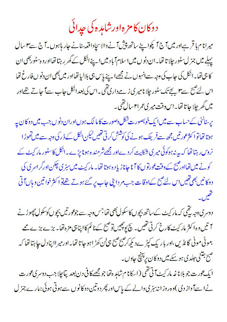 Urdu-Sex-Story