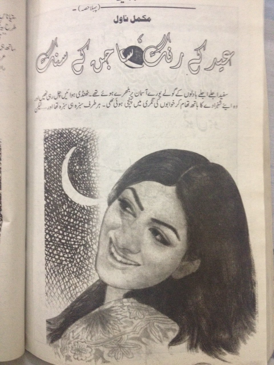 Eid ke rang sajan ke sang novel by Asma Hafeez Online Reading