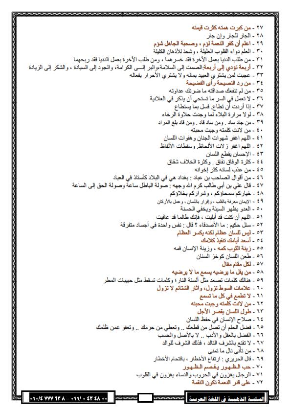 """لغة عربية: بالصور شرح بلاغة """"2"""" ثانوي وتدريباتها ترم اول لـ 2016 - صفحة 2 %D8%A8%D9%84%D8%A7%D8%BA%D8%A9+2013_010"""