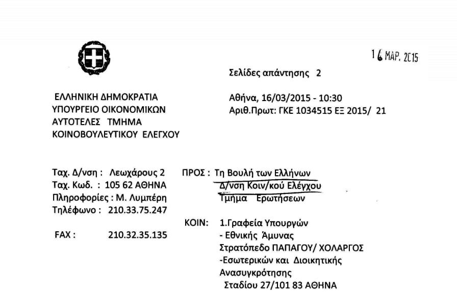 http://www.hellenicparliament.gr/UserFiles/67715b2c-ec81-4f0c-ad6a-476a34d732bd/9178042.pdf
