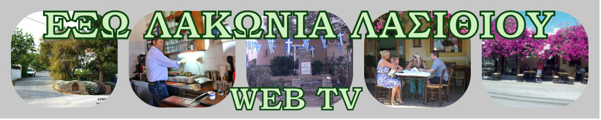ΕΞΩ ΛΑΚΩΝΙΑ ΛΑΣΙΘΙΟΥ WEB TV