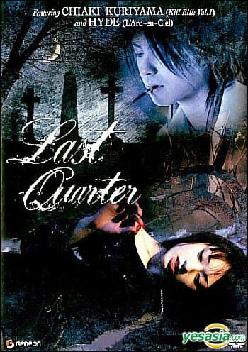 kagen no tsuki last quarter