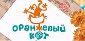 Магазин Оранжевый Кот