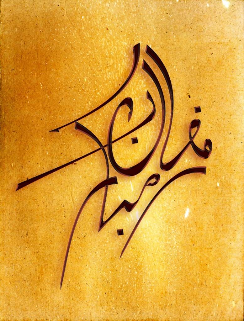 2012 Ramzan Mubarak Written Wallpaper Ramadan Picture Allah Islam