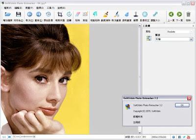 SoftOrbits Photo Retoucher V3.2,去除照片上不需要的物體、圖片美化工具,多國語言綠色免安裝版!