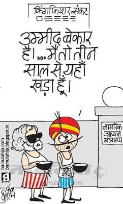 air india cartoon, air india maharaja, vijay malya cartoon, kingfisher airline, ajit singh cartoon
