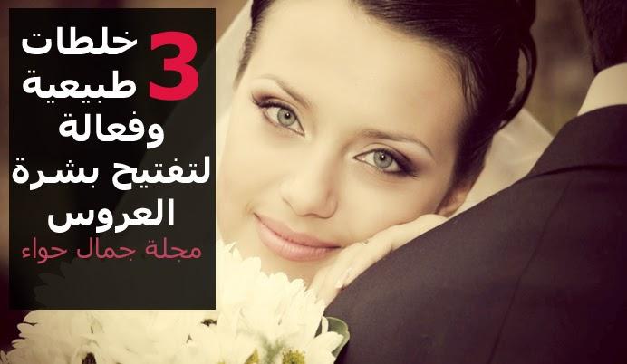 3 خلطات طبيعية وفعالة لتفتيح بشرة العروس
