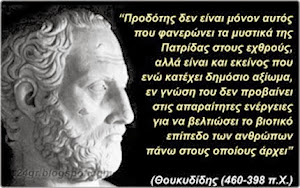 ΘΟΥΚΥΔΙΔΗΣ