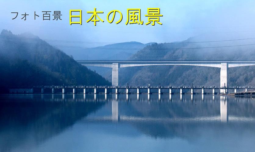 フォト百景 日本の風景