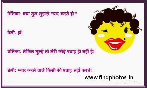 Hindi Joke 2