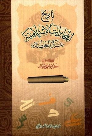 تاريخ المخابرات الإسلامية عبر العصور - كرم حلمي فرحات